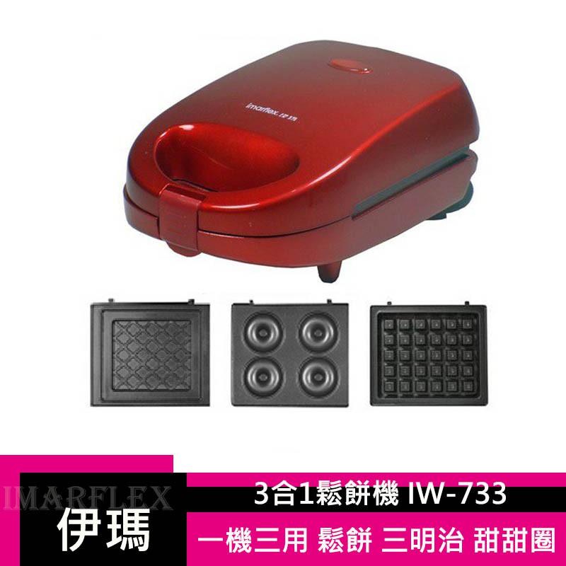 伊瑪imarflex 三盤鬆餅三明治甜甜圈機 IW-733