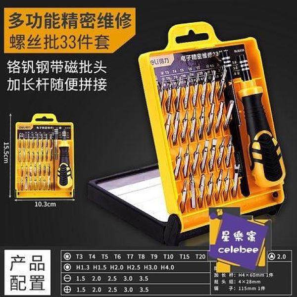 汽修工具套裝 工具螺絲批組套多功能五金電工維修工具小螺絲刀套裝家用起子