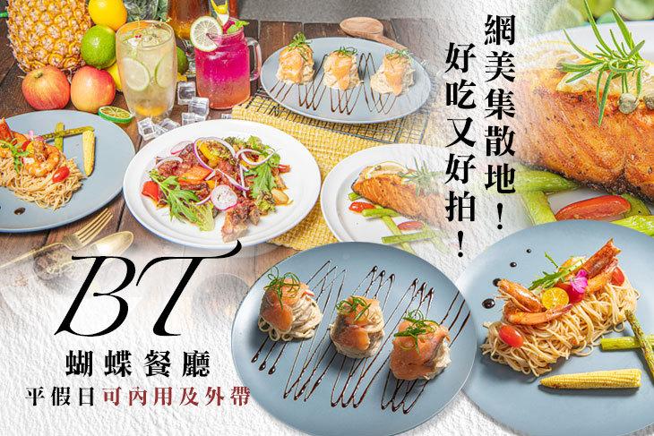 【高雄】BT蝴蝶餐廳 #GOMAJI吃喝玩樂券#電子票券#中式