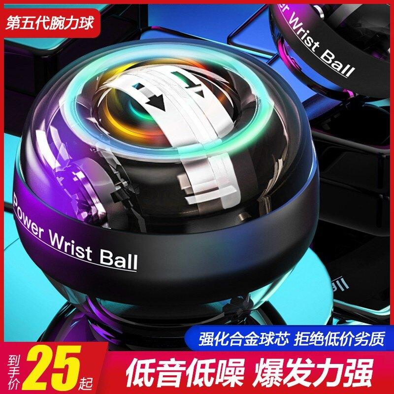 腕力球100公斤500男式學生用自啟動靜音臂力手腕訓練器重力握力球