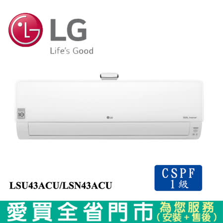 LG樂金5-8坪LSU43ACU/LSN43ACU雙迴轉WiFi豪華變頻冷氣空調_含配送+安裝