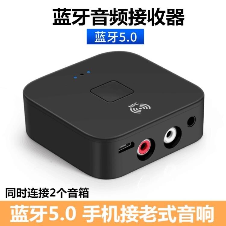 功放藍牙接收器2RCA輸出音響音箱轉無線立體聲手機藍牙音頻適配器