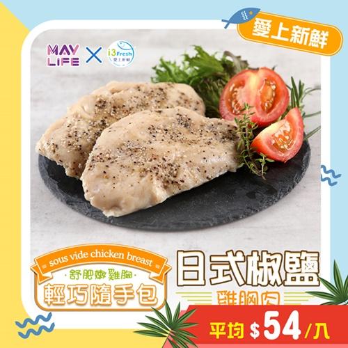 低溫舒肥雞胸隨手包 (20包入)