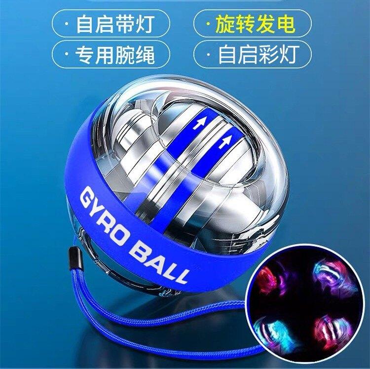 腕力球100公斤男式自啟動靜音金屬離心減壓握力球手腕臂力鍛煉器