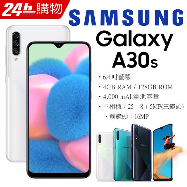 SAMSUNG Galaxy A30s (4G+128GB) 冰晶白
