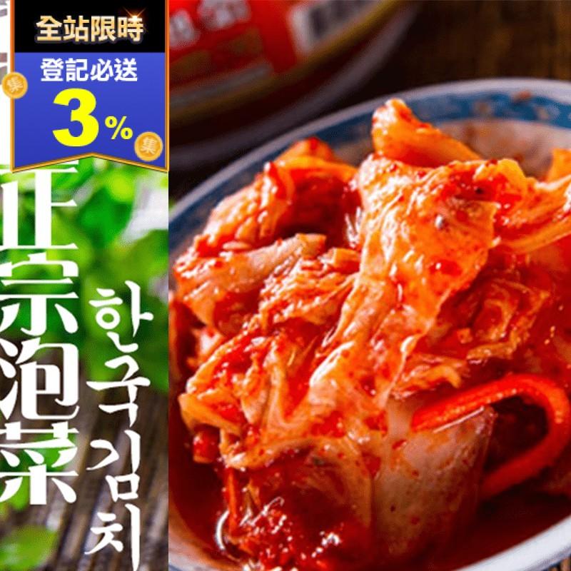 【禮美】韓國泡菜1000g (泡菜)