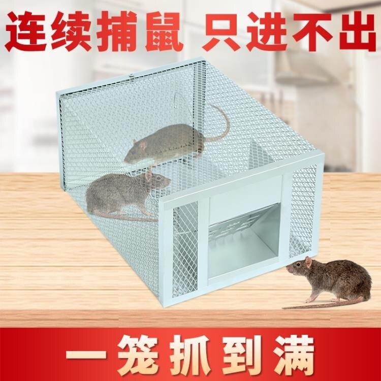 老鼠籠家用高效連續全自動大號籠子一窩端抓捉老鼠捕鼠神器