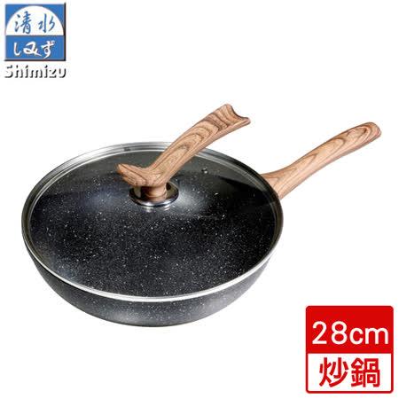 清水 輕石嚴選不沾炒鍋(28cm)