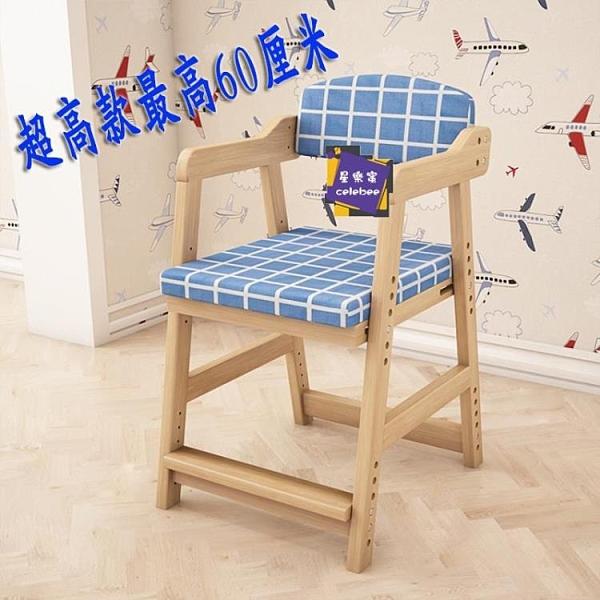 實木學習椅 寫字椅 實木兒童椅家用可調節可升降靠背小學生小孩寶寶學習寫字座椅椅子