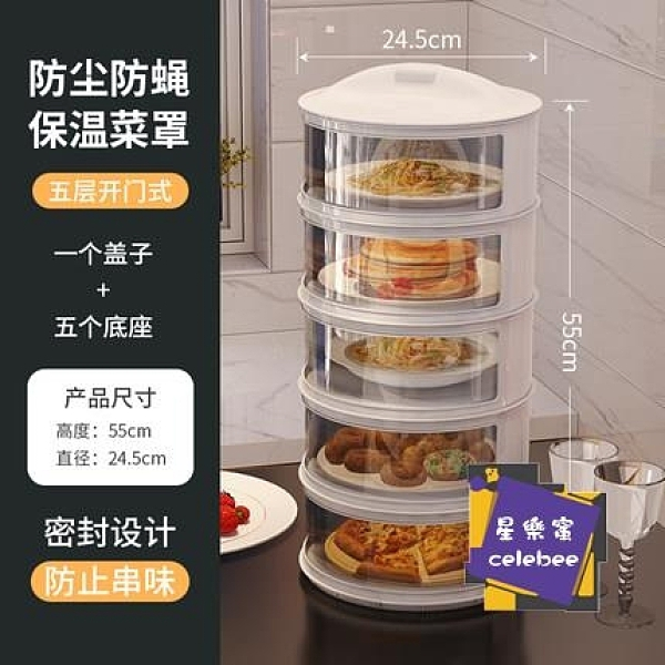 飯菜保溫罩 家用滑門保溫菜罩防蟲防塵保鮮多層折疊飯菜食物剩菜剩飯神器T