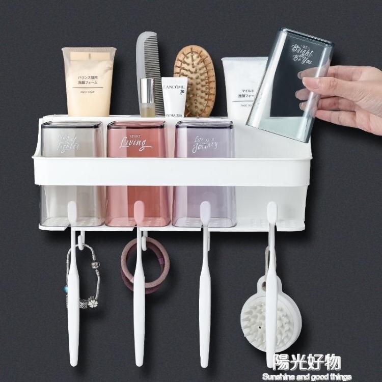 牙刷架衛生間多功能牙刷置物架吸壁壁掛式刷牙漱口杯牙缸免打孔洗漱套裝