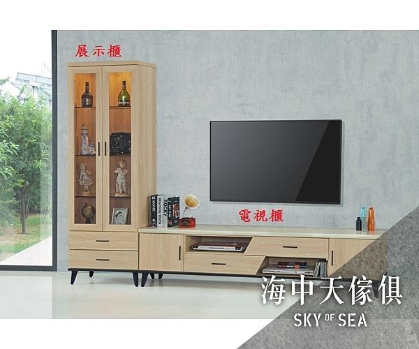 {{ 海中天休閒傢俱廣場 }} J-42 摩登時尚 電視櫃系列 390-3 芮緹黃橡木7尺電視櫃