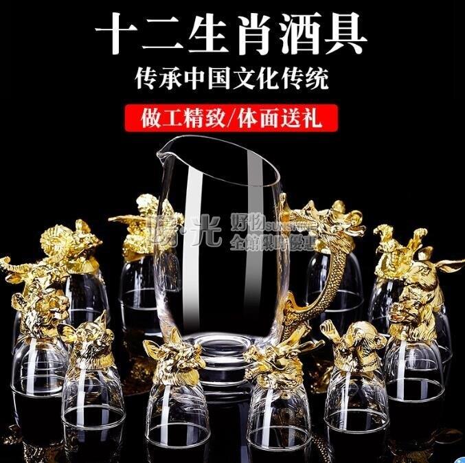 酒杯 十二生肖白酒杯分酒器套裝家用中式玻璃酒具12只小酒杯子彈一口杯