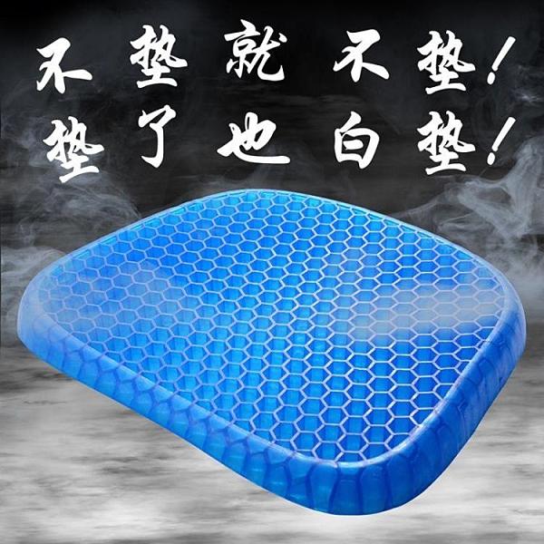 蜂窩夏天冰墊多功能凝膠雞蛋坐墊汽車用透氣通風冰涼椅墊辦公涼墊 【端午節特惠】