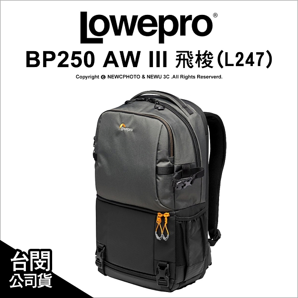 Lowepro 羅普 Fastpack BP250 AW III 飛梭 雙肩後背包 攝影背包 L247 公司貨【可刷卡】薪創數位