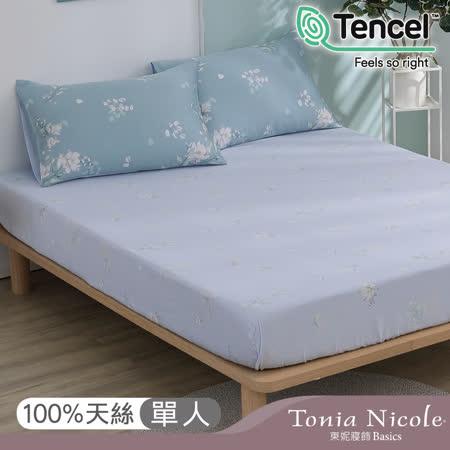 Tonia Nicole 東妮寢飾 念念蒔花環保印染100%萊賽爾天絲床包枕套組(單人)