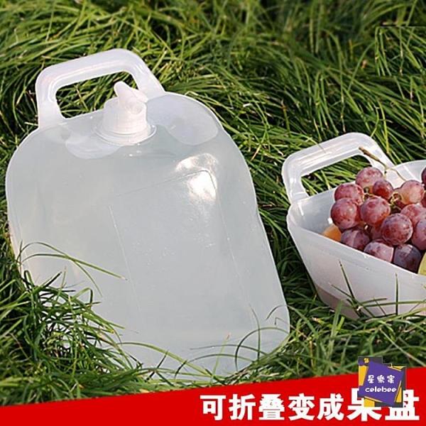 自駕遊儲水桶 戶外折疊水袋加厚飲用儲水桶車載10L自駕游食品級PE果盆帶水龍頭T