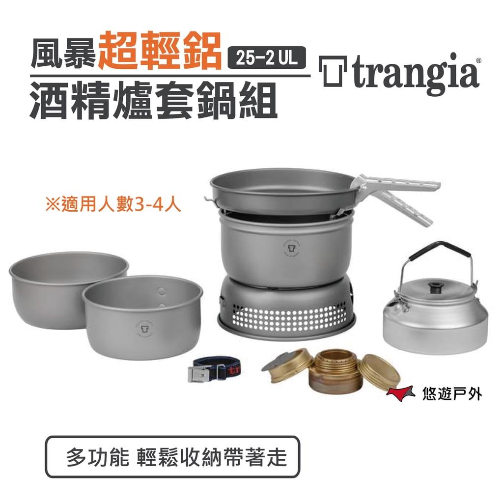 【Trangia】 25-2 UL 風暴酒精爐 鍋套組 (含超輕鋁壺) 瑞典 超輕鋁 登山 野炊