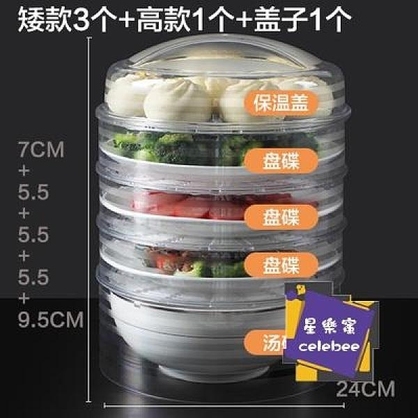 飯菜保溫罩 多層保溫蓋菜罩防蒼蠅廚房碗罩剩菜收納神器家用飯菜防塵罩