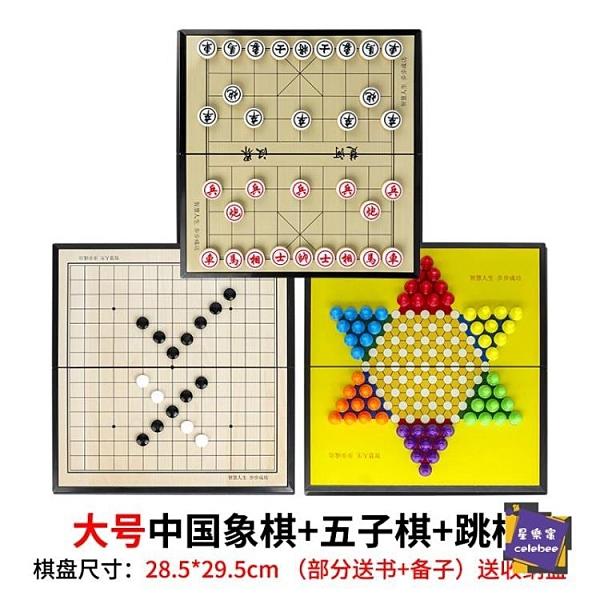 象棋 中國象棋實木高檔大號棋盤便攜式兒童五子棋圍棋軍棋磁性力二合一『交換禮物』