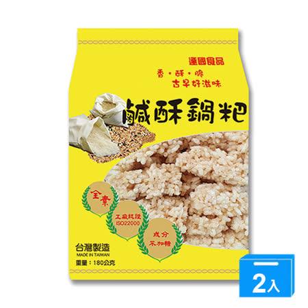 逢國食品-鹹酥鍋粑180g【兩入組】