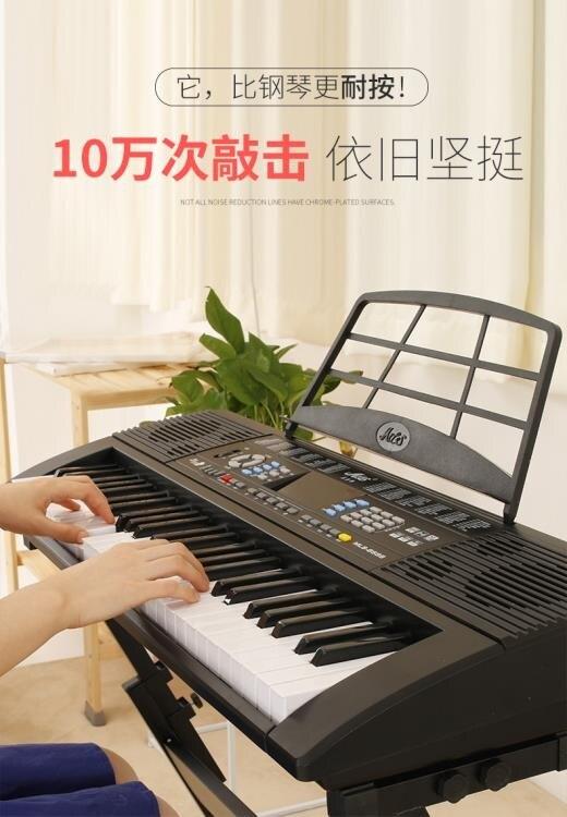 美樂斯電子琴54鍵兒童入門初學者考級幼師專用多功能61鍵電子鋼琴