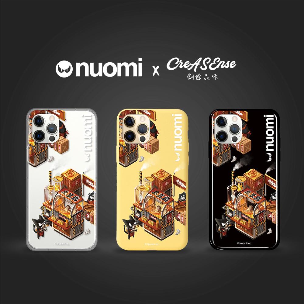 諾米NUOMI 聯名 CreASEnse 貓老闆的路邊攤系列 臭豆腐 支援多型號手機殼 NMAB03