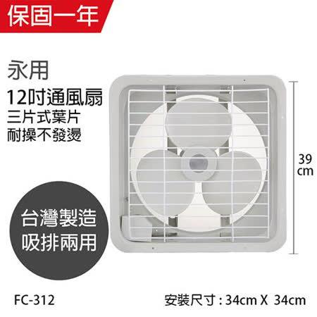 永用牌 MIT台灣製造12吋耐用馬達吸排風機 FC-312