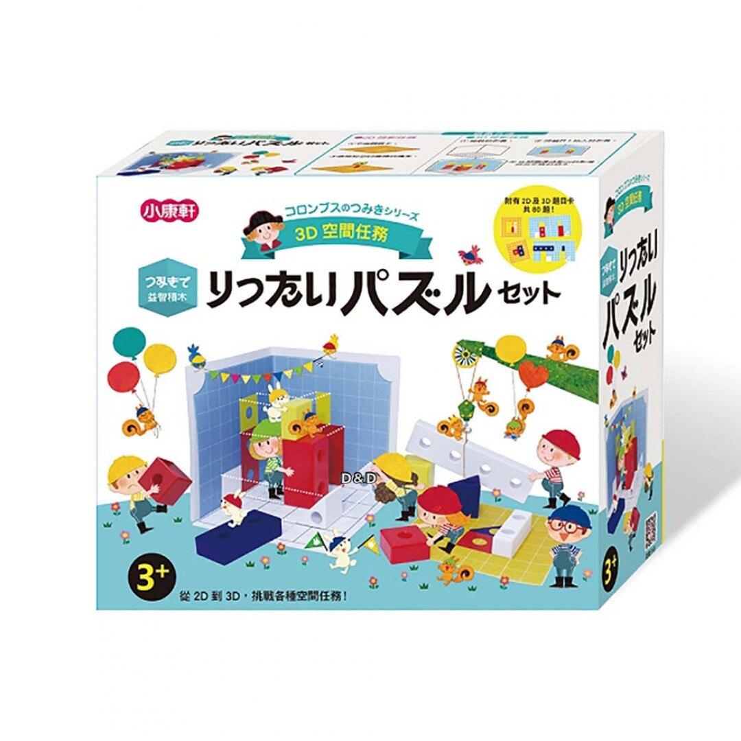 《 小康軒 Kids Crafts 》3D空間任務 東喬精品百貨