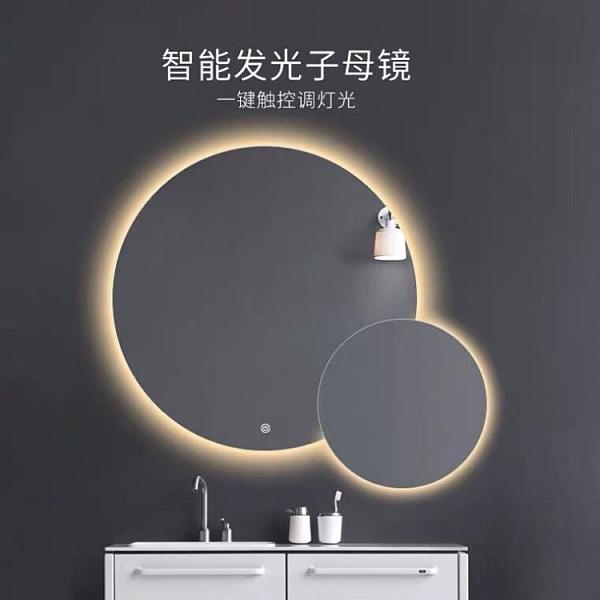 家用酒店衛生間廁所壁掛觸摸LED燈光圓鏡子母鏡除霧化妝鏡音樂鏡【頁面價格是訂金價格】