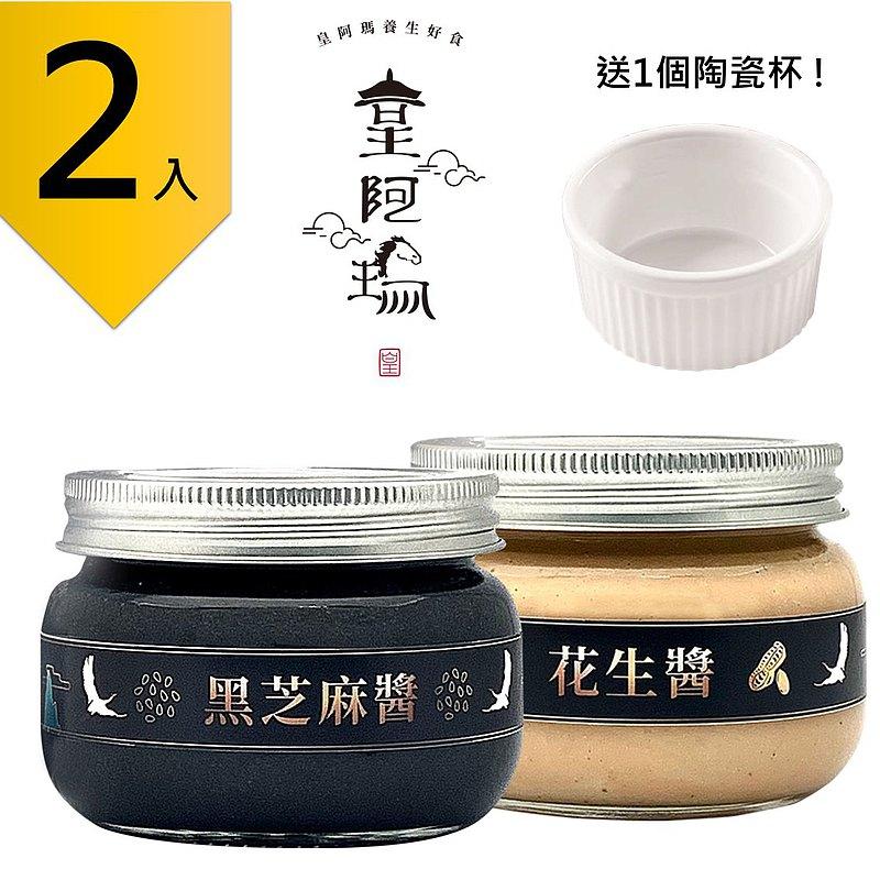 皇阿瑪-黑芝麻醬+花生醬 300g/瓶 贈送1個陶瓷杯! (2入) 黑芝麻