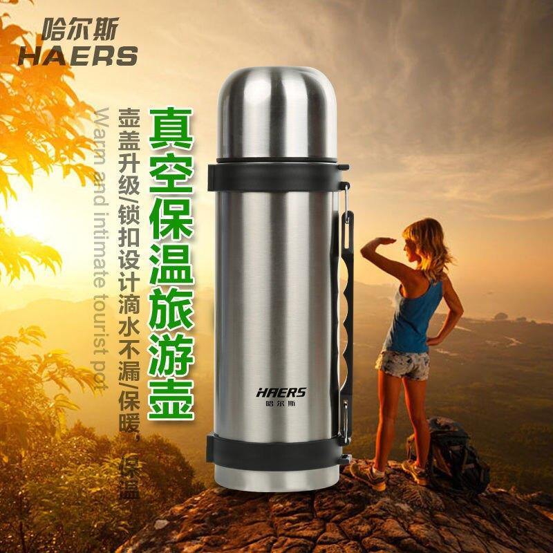 哈爾斯304不銹鋼真空保溫壺旅游壺750ml/1200毫升/1升保溫杯戶外【艾莎嚴選】