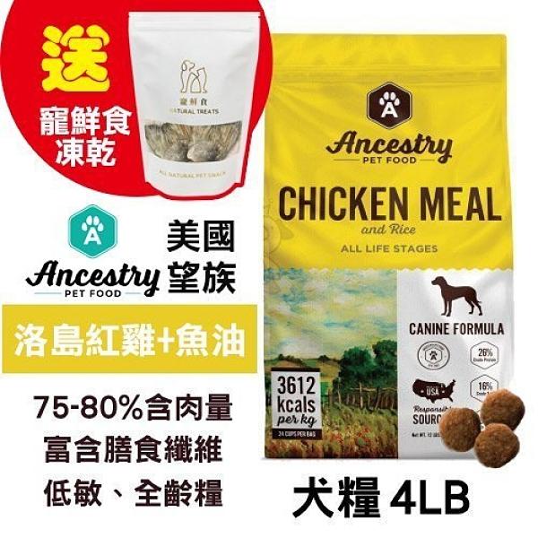 48H出貨送寵鮮食凍乾X1 Ancestry 美國望族 天然犬糧(低敏系列) 洛島紅雞+魚油 4LB/包