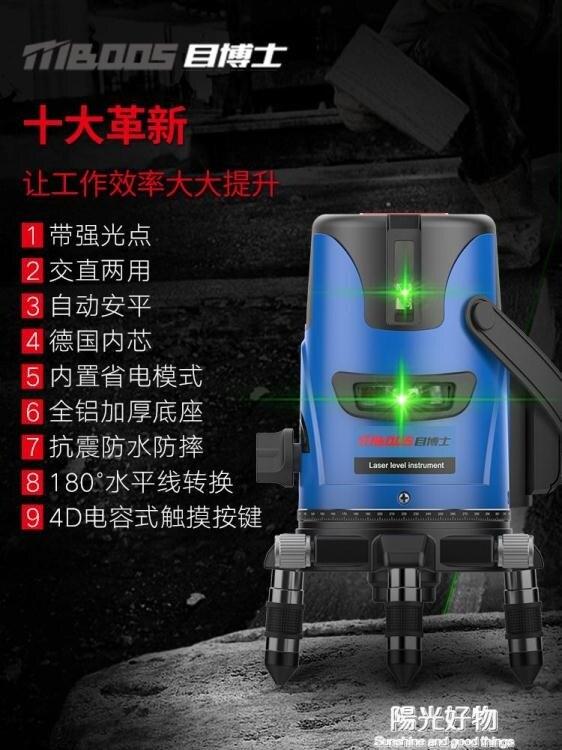 綠光水平儀激光2線3線5線平水儀高精度紅外線強光自動打線投線儀