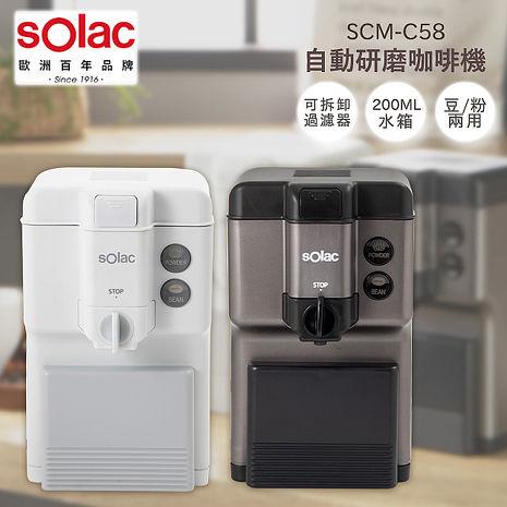 Solac SCM-C58 自動研磨咖啡機 西班牙百年品牌 一鍵咖啡沖泡設計