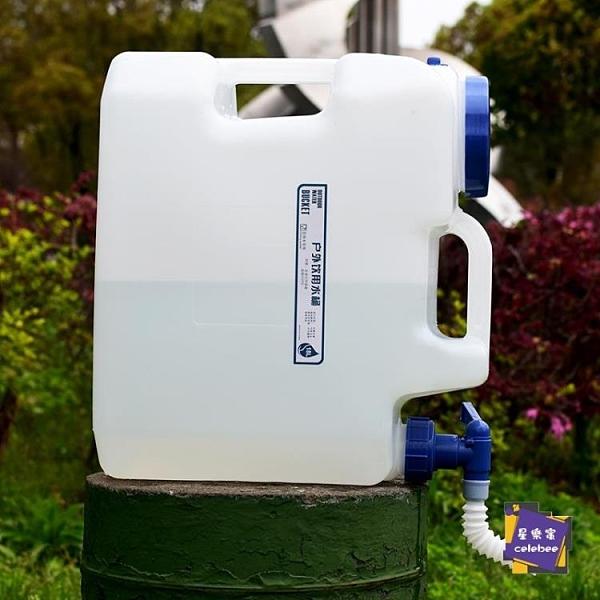 自駕遊儲水桶 戶外水桶車載純凈飲用水桶礦泉裝水桶帶蓋家用手提儲水箱PE自駕游T