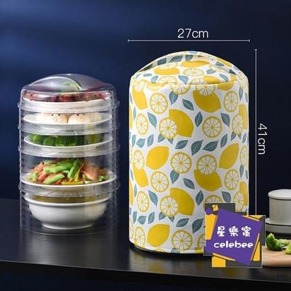 飯菜保溫罩 家用飯菜保溫菜罩多層蚊餐桌食物防塵保鮮罩折疊剩菜剩飯收納神器