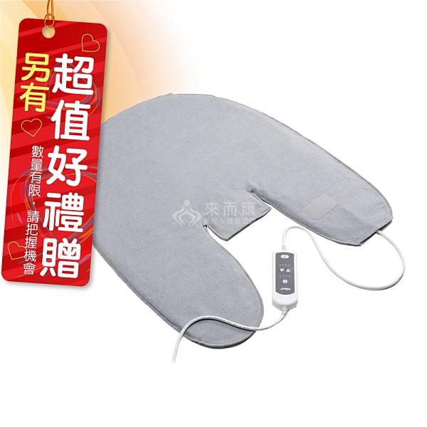來而康 雃博 恆溫濕熱電毯 (肩頸) 熱敷墊 電熱毯 送乾洗手