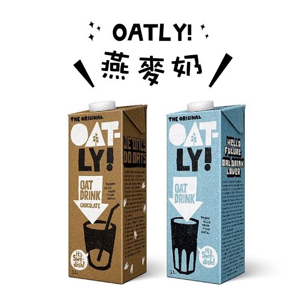 【南紡購物中心】瑞典Oatly-原味/巧克力燕麥奶x6瓶(1000ml/瓶) 2種口味任選