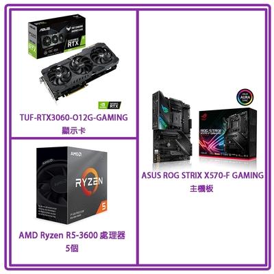 ASUS華碩 TUF RTX3060-O12G GAMING 顯示卡+ AMD Ryzen R5-3600 處理器*5+ ASUS ROG STRIX X570-F GAMING 主機板