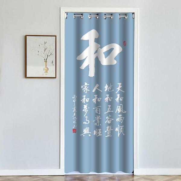 門簾 中式門簾家用免打孔客廳廚房臥室空調房外門過道隔斷簾布藝高擋風