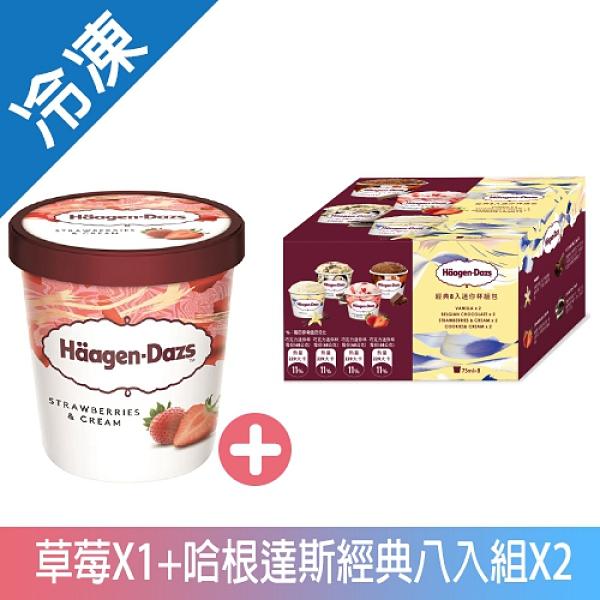 哈根達斯草莓+經典8入迷你杯組【愛買冷凍】