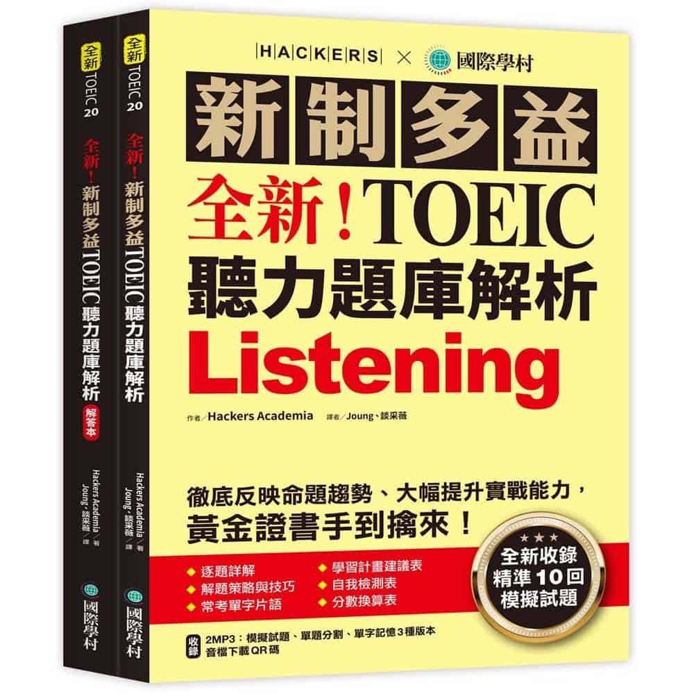 全新!新制多益TOEIC聽力題庫解析:全新收錄精準10回模擬試題!