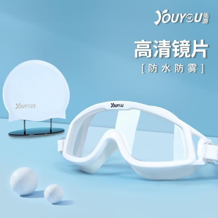 泳鏡大框高清防水防霧游泳眼鏡男女成人兒童裝備送泳帽