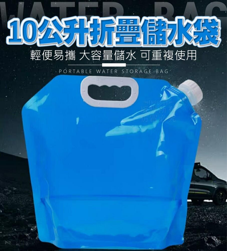 (3個一組)10公升折疊儲水袋 停水備水 露營 野營 登山 烤肉 海邊 戶外活動 大容量水袋 輕巧