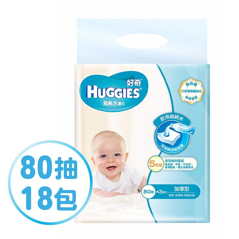 好奇 加厚型純水嬰兒濕巾80抽18包【甜蜜家族】