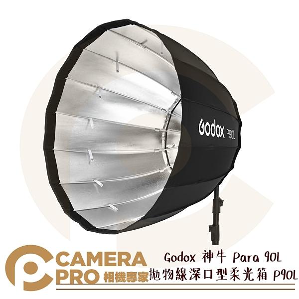 ◎相機專家◎ Godox 神牛 Para 90L 拋物線深口型柔光箱 輕便版 柔光罩 90cm P90L 公司貨