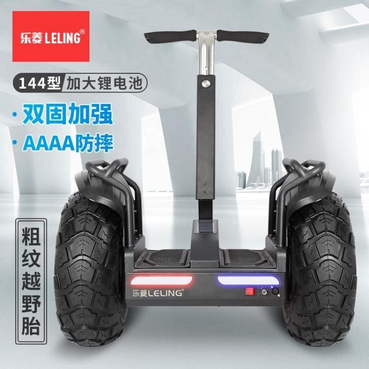 平衡車雙輪成人代步兒童智慧電動兩輪體感平行車巡邏超大號快速出貨