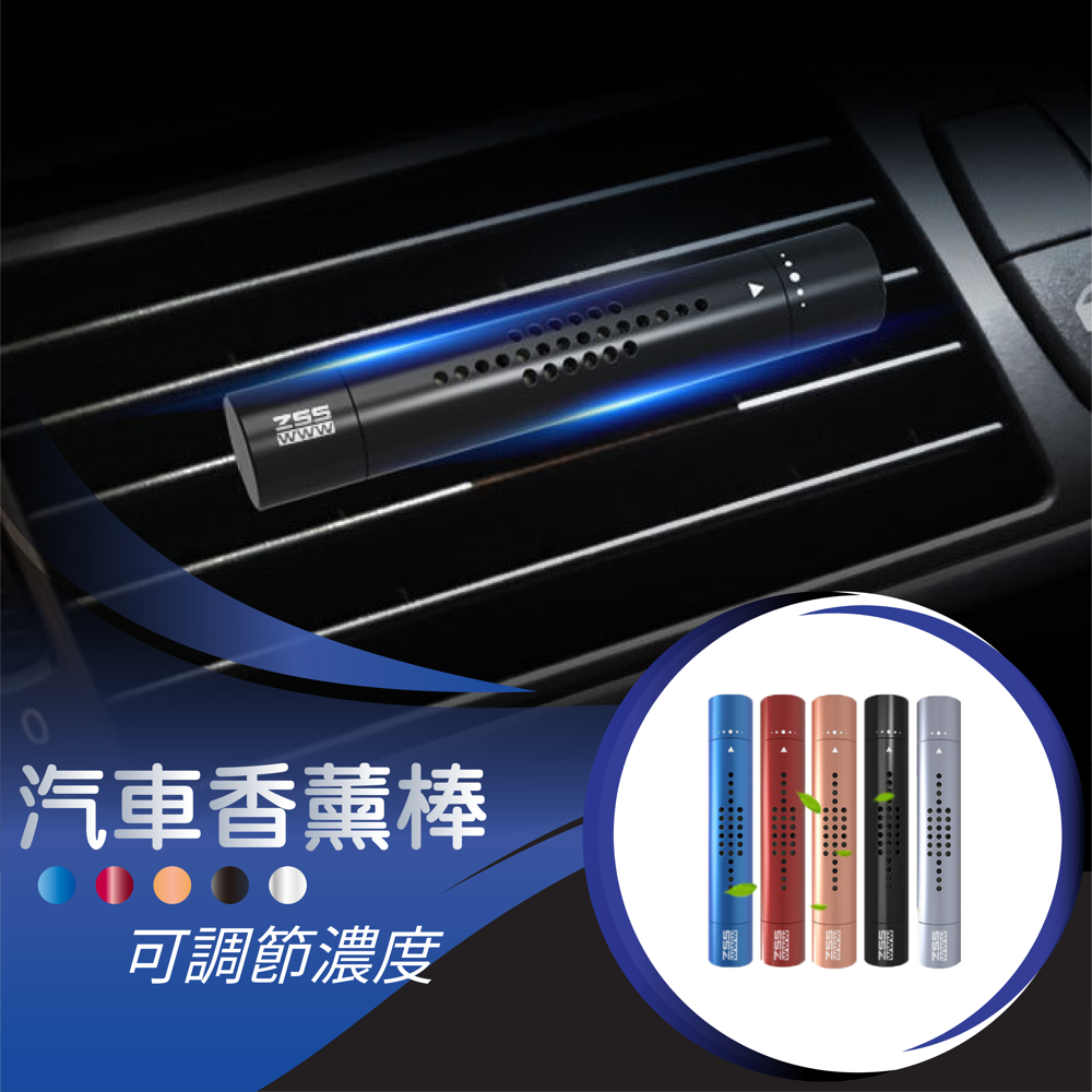 e-car汽車香薰棒 cc137