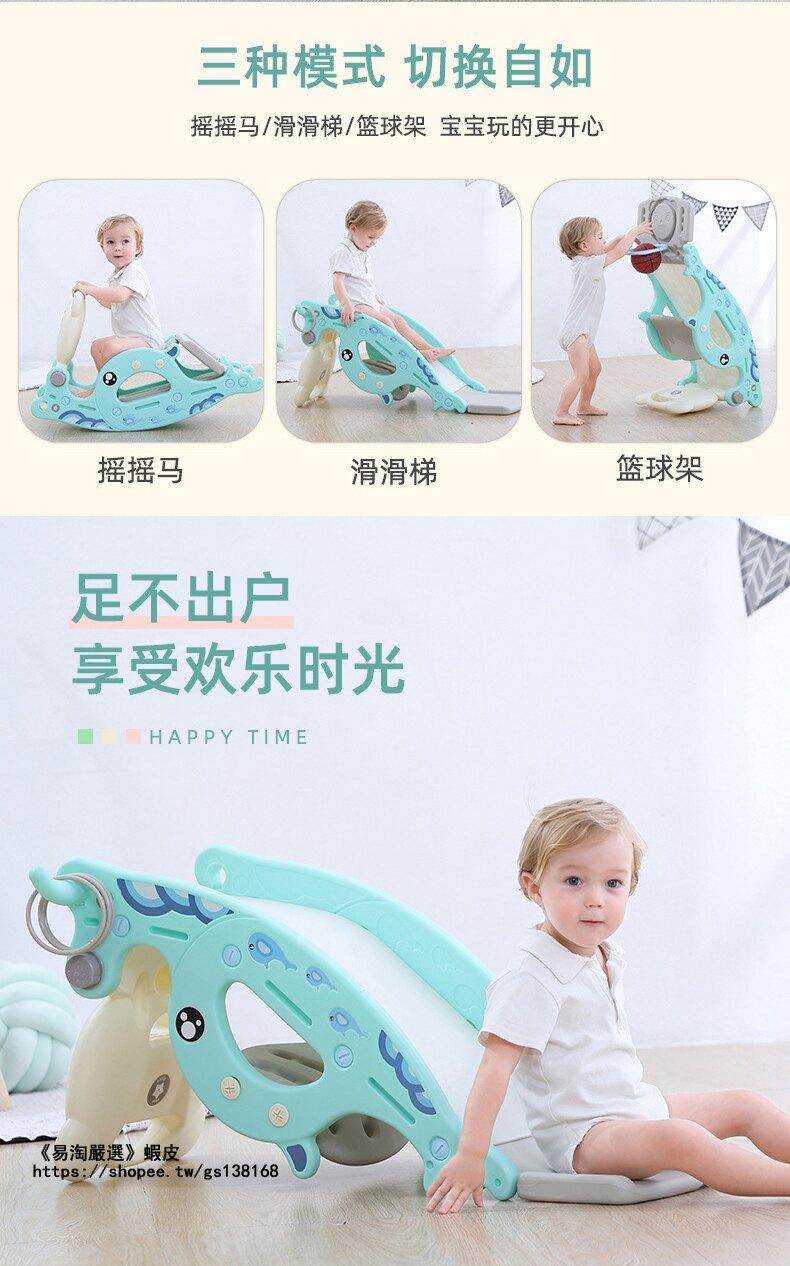 免運 兒童搖搖馬 寶寶滑梯 多功能投籃套圈室內溜滑梯 新款搖馬滑梯兩用2合1兒童玩具  寶寶週歲禮物 G252